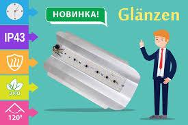 Универсальные светильники <b>Glanzen</b> RPD - <b>Glanzen</b>.pro