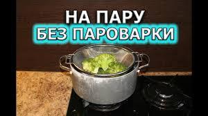 Как готовить на пару без <b>пароварки</b> - YouTube