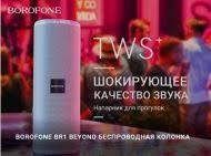 <b>Borofone BR1 Beyond</b> беспроводная <b>колонка</b>