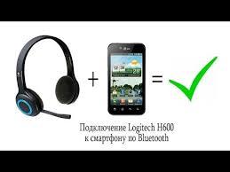 Можно ли подключить <b>Logitech H600</b> к смартфону? Легко ...