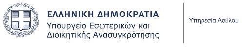 Image result for υπηρεσια ασυλου