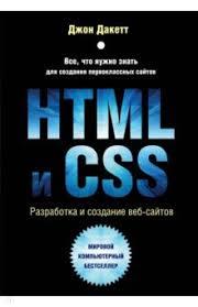 """Книга: """"<b>HTML и</b> CSS. Разработка и дизайн веб-сайтов"""" - <b>Джон</b> ..."""