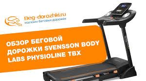 Обзор <b>беговой дорожки Svensson</b> Body Labs Physioline TBX ...