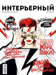 Интерьерный #08 (58) 2019 by Журнал Интерьерный - issuu