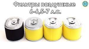 <b>Фильтры воздушные</b> на <b>двигателя</b> мощностью 6-6,5-7 л.с ...