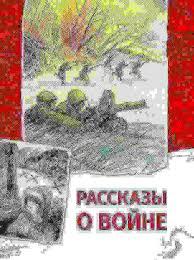<b>Книга Росмэн Внеклассное</b> чтение - Рассказы о войне ...
