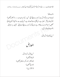 application for sick leave in urdu documentshub com application for sick leave from parent