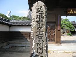 「荒木又右衛門墓碑」の画像検索結果