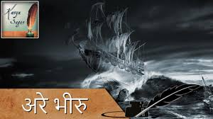 arey bheeru hindi kavita rabindranath tagore 230923522375 2349236823522369 arey bheeru hindi kavita rabindranath tagore