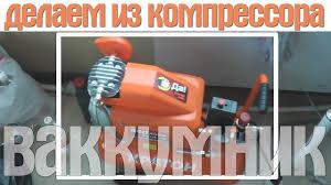 Два в одном- ваккумный насос и компрессор. Как сделать из ...
