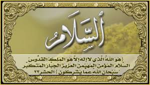 اسماء الله الحسنى 99 اسم images?q=tbn:ANd9GcQ