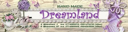 Dreamland. Handmade. Донецк   ВКонтакте