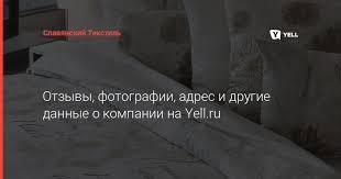 ᐈ <b>Славянский Текстиль</b> у метро Московская - Постельное белье ...