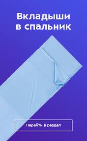 <b>Спальные мешки</b> - купить в магазине Спорт-Марафон