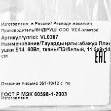 <b>Абажур</b> Облако 1xE14, ткань, цвет <b>белый</b> в Волгограде – купить ...
