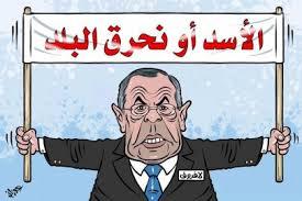 أين هي مصلحة سوريا