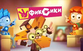 <b>Фиксики</b>: Приключенческая игра для детей – для iOS и Andriod