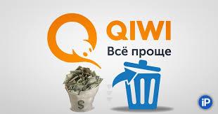 Qiwi однажды заберет ваши деньги себе. Это нормально?