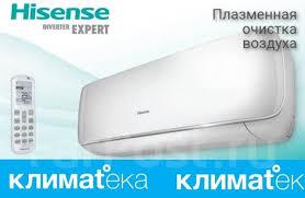 Кондиционер инверторный <b>Hisense Premium</b> Design до 40 м2 ...