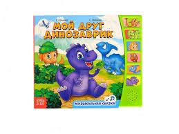 <b>Динозаврик</b> - Агрономоff