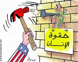 مجال للحديث الحريات وحقوق الإنسان! images?q=tbn:ANd9GcQZ1GnIp_kClh6kZzWvSSF_spWjzz0XQNiMQ1Jp9BGObOlQZdpCgQ