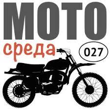 Безопасное движение мотоцикла по трассе (<b>Олег Капкаев</b> ...