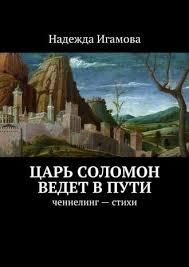 <b>Надежда Васильевна Игамова</b>, <b>Царь</b> Соломон ведет в пути ...
