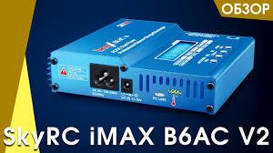 <b>Зарядное устройство SkyRC iMAX</b> B6AC V2 подробный обзор ...