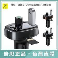 [Baseus] Best T cat head S-09 car Bluetooth MP3 charger ... - Qoo10