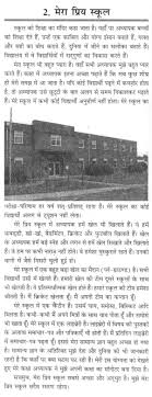 my house essay in hindi language com essay on my house in hindi language