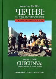 """Книга """"<b>Чечня</b>. <b>Трагедия</b> российской мощи. Первая чеченская ..."""