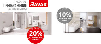 Чешские душевые уголки <b>Ravak</b> по специальной цене!