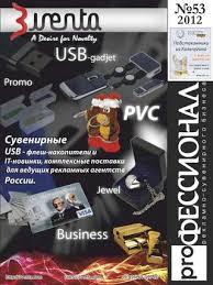 "Журнал ""Профессионал"" №53 by Leo Kostylev - issuu"