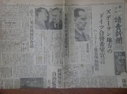 「ミュンヘン協定」の画像検索結果