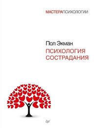 <b>Психология сострадания Экман</b> Пол | Буквоед ISBN 978-5-496 ...