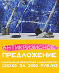 <b>Italon Magnetique</b> керамогранит под мрамор купить в Москве