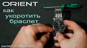 Как укоротить браслет на часах Orient - YouTube