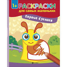 <b>Раскраска Феникс Первые букашки</b> - Акушерство.Ru