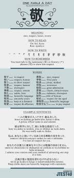 how to write a standout personal statement professional ideas learn one kanji a day infographic 敬 kei
