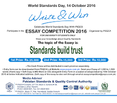 psqca standards quality and control authority world standard day 14 2016 essay competition form