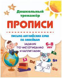 Иностранные языки для детей - купить в Москве, цены в ...
