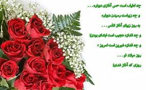 Image result for ‫تولد‬‎