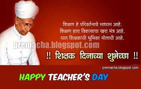 happy teachers day sms message wishes quotes in marathi hindi shikshak din speech 235823672325238123592325 234223672344 mahiti nibandh lekh bhashan kavita poem essay sandesh whatsapp fb status vishesh charolya happy teachers day
