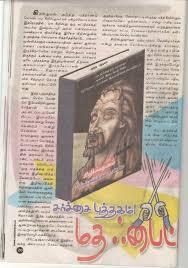 Image result for கிறிஸ்துவ சர்ச் இடம் நிலம்
