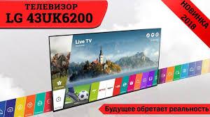 Обзор <b>телевизора LG</b> 43UK6200 (SMART TV, <b>4K</b>). Очень ...