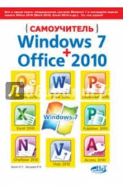 "Книга: ""Самоучитель Windows 7 + Office 2010"" - <b>Кропп</b>, Прокди ..."