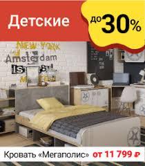 Интернет-магазин мебели «ТриЯ» - купить <b>мебель</b> по ценам ...