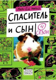 Книга <b>Небоглазка</b> - купить в книжном интернет-магазине по цене ...