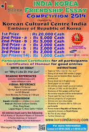 essay about korea india   korea friendship essay competition   scholastic world india   korea friendship essay competition