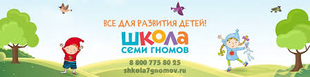 <b>Школа Семи</b> Гномов - все о развитии детей | ВКонтакте